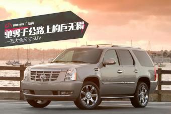 驰骋于公路上的巨无霸—五大全尺寸SUV