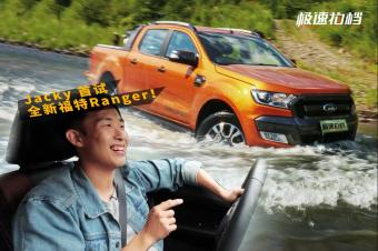拉着摩托去越野!试驾福特Ranger!