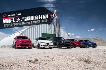 这五款SUV最快百公里加速3.3s与超跑肩并肩(一)