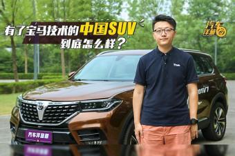 用了宝马技术的中国SUV,到底怎样?
