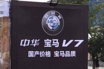 中华V7用宝马发动机就是宝马品质?
