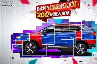 """整整20亿钜惠回馈粉丝,这个神车品牌""""疯""""了吗?"""
