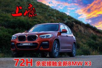 上瘾 72小时亲密接触全新BMW X3