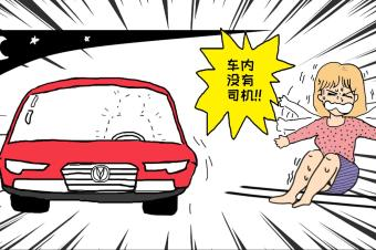 一边开车一边斗地主,这是什么鬼骚操作?