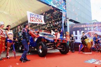 力魔雄风车队出征丝绸之路国际汽车拉力赛