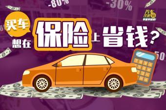 新车保险只能在4S店上?那可不一定!专业销售教你省钱大法!