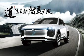 重磅丨全球顶级设计师加盟 助力众泰汽车打造智美中国车