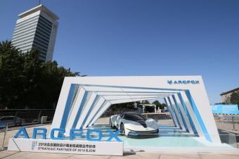 它被称为中国法拉利 ARCFOX亮相国际设计周 获大奖提名