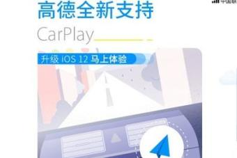 有车一族专属福利 十一用高德抢先体验CarPlay