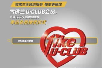 雪佛兰U·CLUB会员突破200万  感恩回馈携手同行