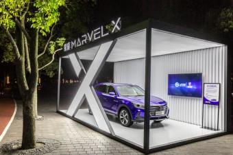 荣威 MARVEL X的颠覆式体验 首批尝鲜的500个名额已