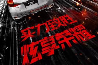 2018 CTCC宁波站燃擎开赛,广汽丰田车队斩获厂商杯冠军