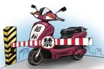 北京非机动车新规出台,你的车还是非机动车吗