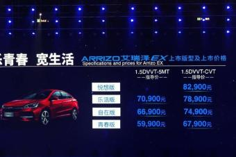 奇瑞双子星GX&EX上市,高低错位能抢占轿车市场份额?