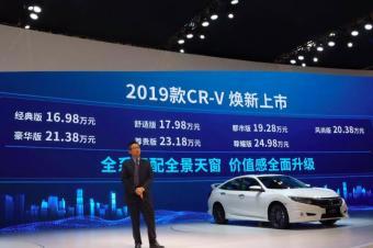 """""""均衡""""是主基调 东风本田CR-V 2019款上市"""