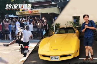 租最挫的韩国车游法国 看农民玩跑车