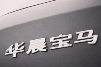 打破制衡!宝马将拿下75%股权,华晨沦为代工厂?