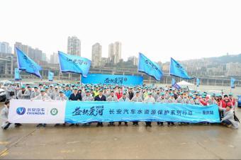 """长安汽车""""益起爱河""""水资源保护公益活动再次起航"""