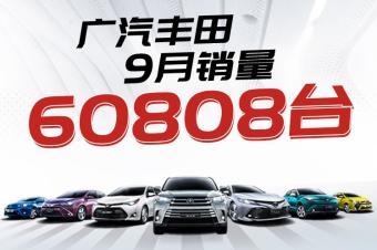 广汽丰田9月销量增长48% 连续5个月创新高