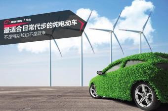 最适合日常代步的纯电动车 不是特斯拉也不是蔚来