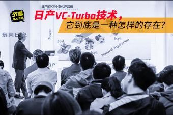 日产VC-Turbo技术,它到底是一种怎样的存在?