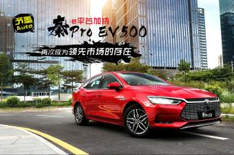 e平台加持,秦Pro EV500再次成为领先市场的存在