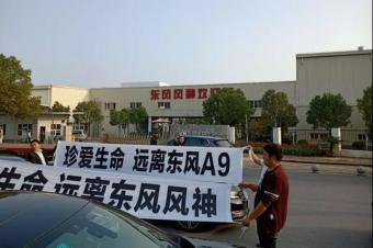 武汉东风A9车主拉横幅维权,要求质保但未能与厂家达成一致