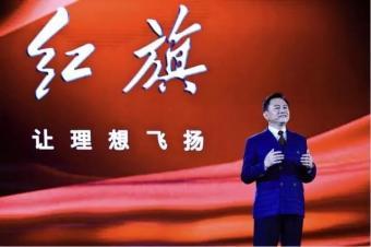 一汽董事长徐留平:今年红旗销量增长10倍,明年再增长3到4倍