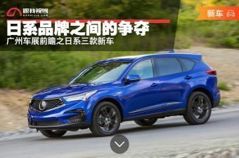 日系品牌之间的争夺 广州车展前瞻之日系三款新车