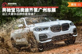 奔驰宝马奥迪齐聚广州车展 这三大豪华品牌你最爱谁?