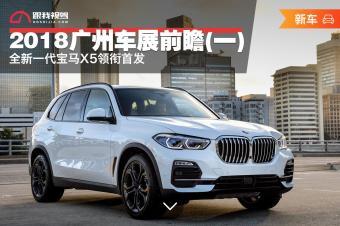 2018广州车展前瞻(一) 全新一代宝马X5领衔首发