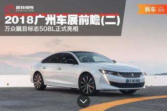 2018广州车展前瞻(二)——万众瞩目标致508L正式亮相