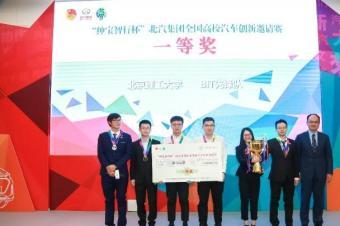 """北汽集团举办""""绅宝智行杯""""高校汽车创新邀请赛"""