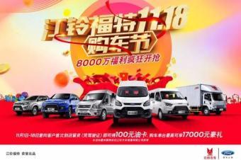 网购狂欢节一点都不真诚?看看汽车品牌多直接!