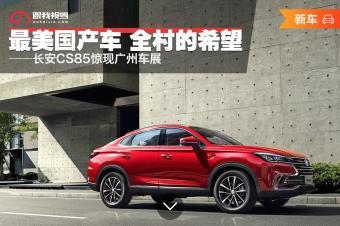 最美国产车 全村的希望——长安CS85广州车展前瞻