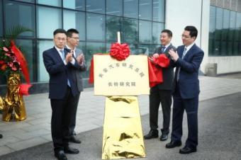 长铃研究院正式挂牌成立 助力长安铃木创新前行