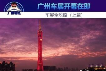 广州车展开幕在即 车展全攻略 上