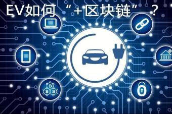 电动汽车如何+区块链?