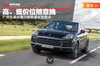高、低价位随意挑 广州车展前瞻之新能源车型盘点