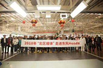 探访 | 本田全球标杆工厂让你进一步见证卓越的定义
