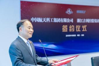 吉利控股集团携手航天科工共同发展 转型科技创新企业