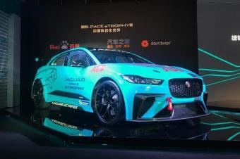 捷豹I-PACE eTROPHY电动赛车广州车展首次亮相