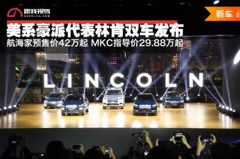 林肯双车发布 航海家预售42万起 MKC指导价29.88万起
