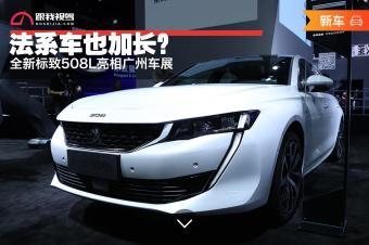 法系车也加长? 全新标致508L亮相广州车展