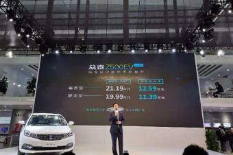 补贴后售价11.39-12.59万 最大续航440KM 众泰
