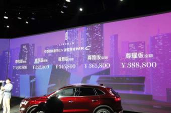 林肯新款MKC车型正式上市 配置全新升级