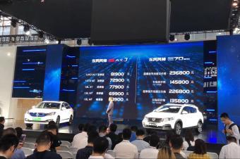东风风神全新AX3/E70 500两款新车于广州车展上市