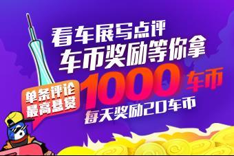 广州车展神评论出炉!您的1000易车币已到账!