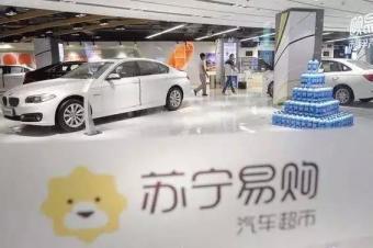 """""""双十一""""之后,聊聊汽车行业新零售模式现状"""
