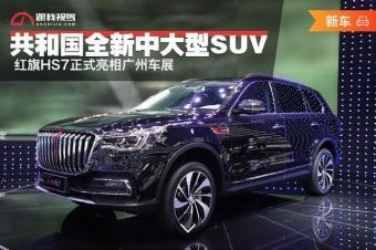 共和国的全新中大型SUV 红旗HS7正式亮相广州车展